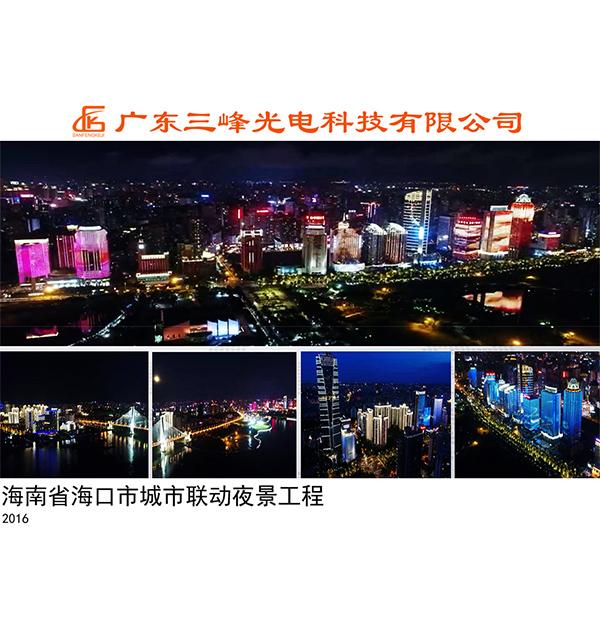 海南省海口市城市联动夜景工程