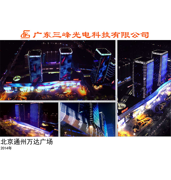 北京通州万达广场