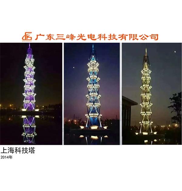 上海科技塔